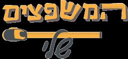 לוגו המשפצים שלי