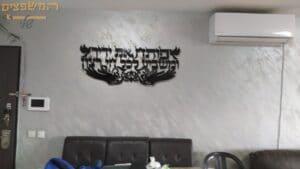 צביעת דירה בחולון עם תוספת אפקט ספארי בקיר בסלון